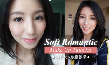 <影片>Soft Romantic Make Up Tutorial ! 浪漫女人妝容教學