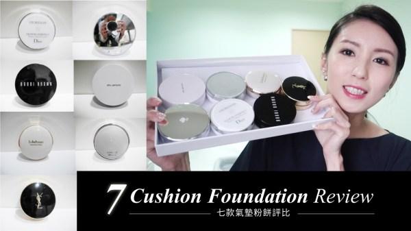 <彩妝>專櫃7款氣墊粉餅評比!