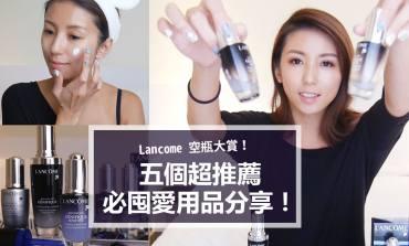 <影音>Lancome 空瓶大賞!五個超推薦必囤愛用品分享!