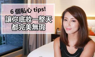 <影音>6個私心tips讓你底妝一整天都完美無瑕