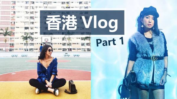 <影音>香港 Hong Kong Vlog 2017 Part 1