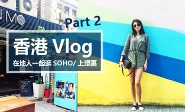 <影音>香港 Hong Kong Vlog Part 2-在地人一起逛SOHO/上環區