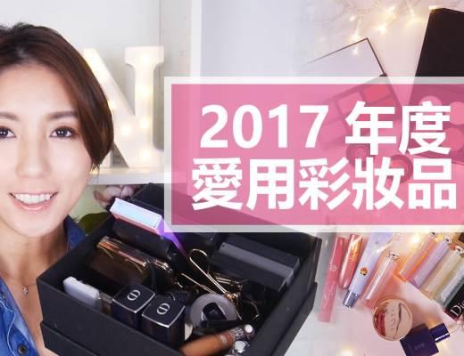 <影音>2017年度愛用彩妝品
