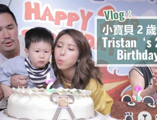 Vlog:小寶貝2歲啦!Tristan's 2nd Birthday!