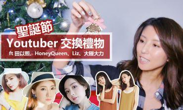 <影音>聖誕節Youtuber交換禮物 ft 田以熙、HoneyQueen、Liz、大饅大力