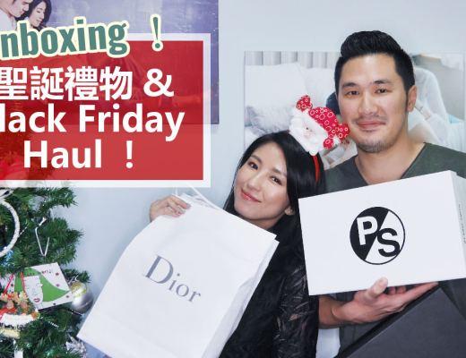 <影音>Unboxing!聖誕禮物 &#038; Black Friday Haul