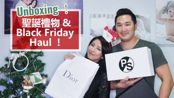 <影音>Unboxing!聖誕禮物 &#038; Black Friday Haul