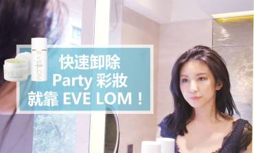 <影音>快速卸除Party彩妝就靠EVE LOM! ft. 10/10 apothecary