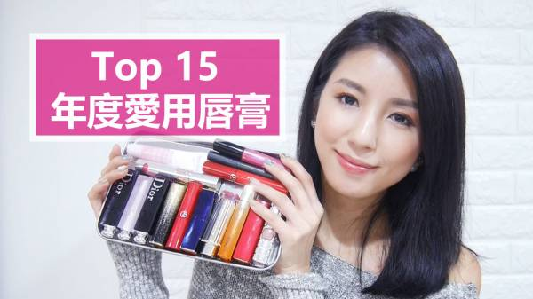 <影音>Top15 愛用唇膏 My Top 15 Favorite Lipsticks of 2017