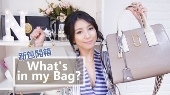 <影音>What's in my Bag 2018 + Marc Jacob & Zac Posen Review