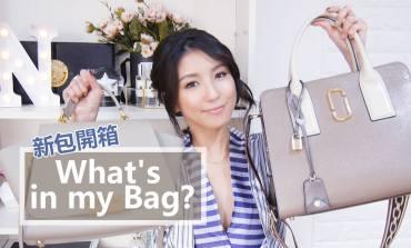 <影音>What's in my Bag 2018 + Marc Jacob & Zac Posen Review