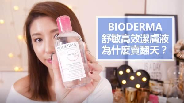 <影音>BIODERMA貝膚黛瑪舒敏高效潔膚液為什麼賣翻天?