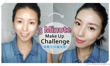 <影音>挑戰三分鐘完妝! 3 minute make-up challenge!
