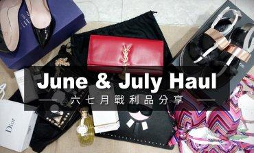 <影音>June & July Haul 遲來的六七月戰利品分享。
