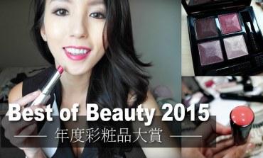 <影音>Best of Beauty 2015 年度彩妝品大賞。