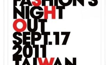 <活動>Vogue Fashion's Night Out! Sept. 17th!