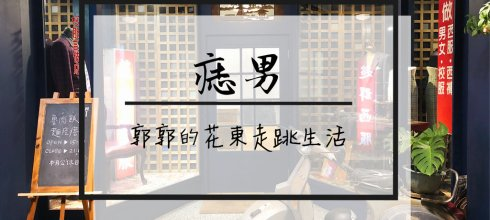 【花蓮市區】痣男~近花蓮文創園區的復古西服風精緻台式小吃魯肉飯