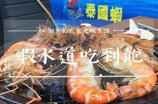 【花蓮吉安】蝦水道泰國蝦燒烤吃到飽┃花蓮第一家海鮮吧及熟食吃到飽的火烤兩吃┃