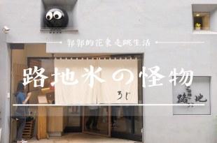 【台北大安】路地ろじ冰の怪物┃近東區.微風廣場旁的擬人造型綿綿冰┃