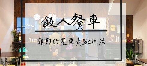 【花蓮市區】飯人餐車RiceMan~近花蓮遠百.文創園區的文青台式小吃