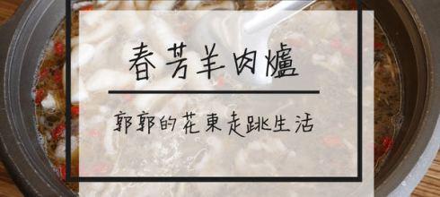 【彰化溪湖】春芳燒烤羊肉爐~美食節目都爭相報導傳承三代的名店