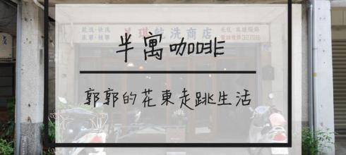 【花蓮市區】半寓咖啡~近花蓮文創園區的老宅咖啡下午茶專賣