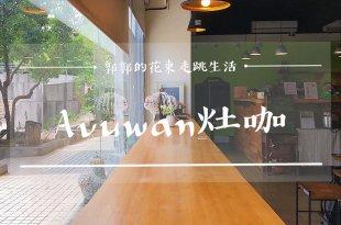 【台東市區】東大'Avuwan灶咖的跨域創造┃校園內實踐共耕共食的原民風簡餐。咖啡廳┃