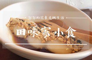 【台東池上】田味家小食┃池上火車站旁台東慢食節參展的客家牛汶水和杏仁甜湯小店┃