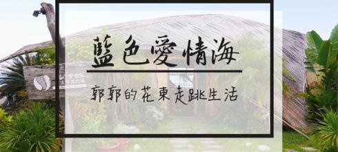 【台東市區】藍色愛情海之太平洋的風~富岡漁港旁的原住民餐廳(已歇業)