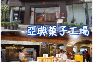 【宜蘭遊記】亞典菓子工場~能逛街又可以吃下午茶的觀光工場