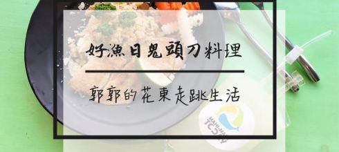 【台東市區】Mahimahi Today好漁日鬼頭刀專屬料理~新鮮鬼頭刀創意料理專賣店