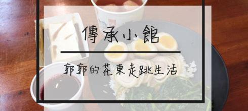 【花蓮市區】傳承小館~近慈濟園區俗又大碗的福州道地小吃