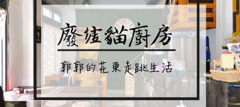 【花蓮市區】廢墟貓廚房~台九線濱海公園旁的貓咪早午餐咖啡廳