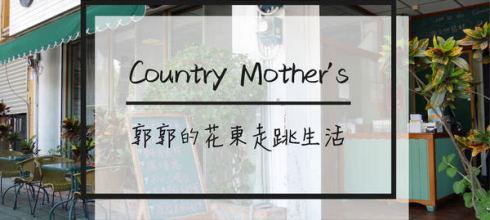 【花蓮市區】鄉村媽媽Country Mother's~在地擁有高人氣的美式早午餐