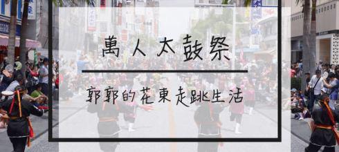 【日本沖繩】第23回沖繩萬人太鼓祭~暑假期間限定的國際街萬人慶典