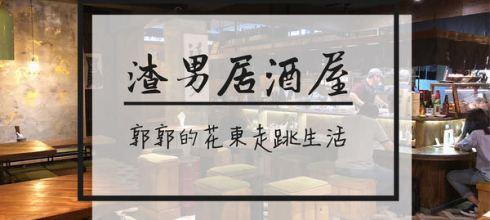 【台北松山】渣男Taiwan Bistro~近臺北小巨蛋的台式居酒屋