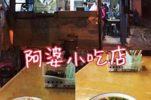 【花蓮市區】阿婆小吃店~便宜又大碗之學生們會懷念的好味道