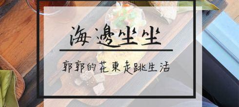 【台東綠島】海邊坐坐 Seaside┃將軍岩旁結合在地食材製作的魚粽料理┃