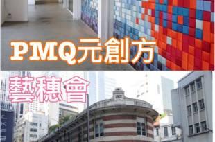 【香港遊記】PMQ元創方文創園區&藝穗會拍照漫遊