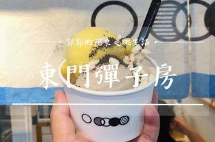 【台北中正】東門彈子房ICE┃近捷運東門站及大安森林公園隱身在傳統市場內的創新冰淇淋┃