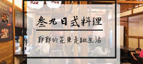 【花蓮市區】叁丸日式料理~近花蓮文創園區的老宅壽司