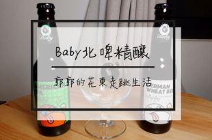 【生活開箱】台北啤酒工場全新啤酒品牌~Baby北啤精釀白色森林.重裝騎士
