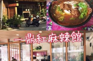 【花蓮市區】一鼎紅麻辣館~麻辣十足夠味好吃的麵食類小館