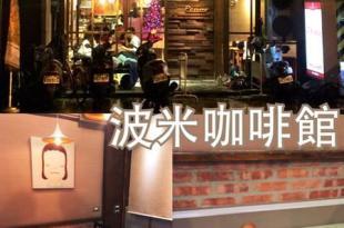 【花蓮市區】波米咖啡館~好吃的貝果麵包與歐姆蛋捲早午餐