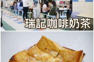 【香港上環】瑞記咖啡奶茶~隱身在上環熟食中心的必吃西多士