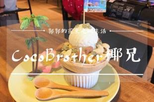 【台北中山】CocoBrother椰兄~捷運中山站南西商圈的泰式南洋主題餐廳