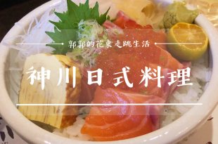 【台中西屯】神川日式料理┃中科近大魯閣打擊場的定食.丼飯.生魚片蓋飯┃
