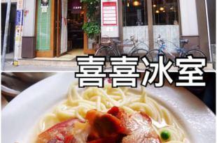 【香港銅鑼灣】喜喜冰室~銅鑼灣扛霸子也想念的懷舊茶餐廳
