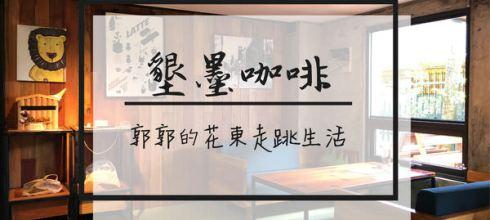 【台東市區】Community Cafe'墾墨咖啡~近台東火車站的工業風下午茶