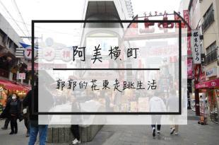 【日本東京】阿美橫町アメ横~近上野車站的庶民購物天堂
